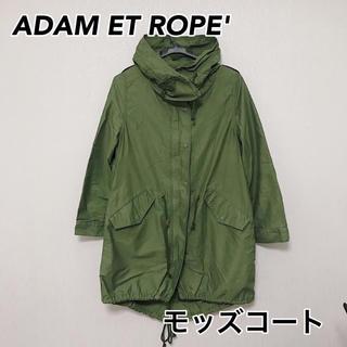 アダムエロぺ(Adam et Rope')のADAM ET ROPE' モッズコート(モッズコート)