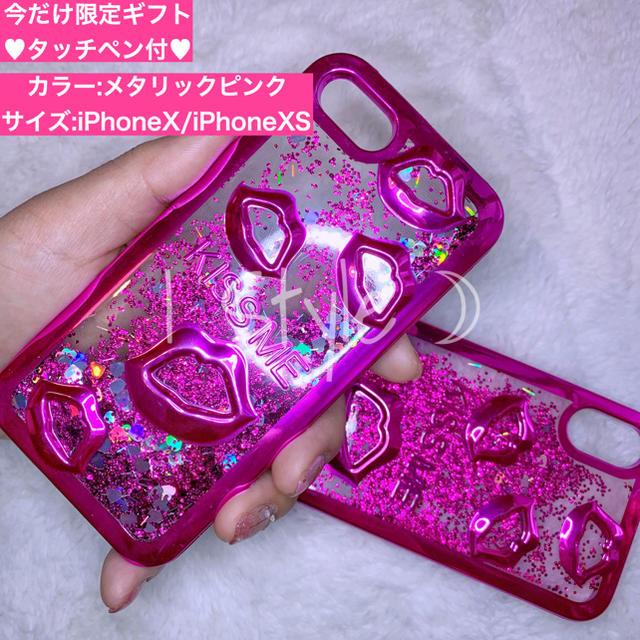 シャネル iPhoneXS カバー 革製 | 流れる!キラキラグリッターケース⋆iPhoneX/iPhoneXS⋆キスミーの通販 by 海外セレクトSHOP⋆I Style☽|ラクマ