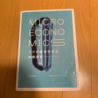ミクロ経済学の力(語学/参考書)