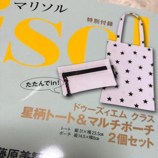 ドゥーズィエムクラス(DEUXIEME CLASSE)の新品マリソル2019,4月号付録ドゥーズィエム クラス(ファッション)