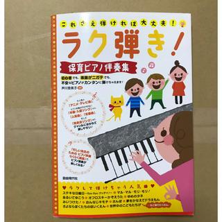 保育ピアノ伴奏とメモ帳セット(童謡/子どもの歌)