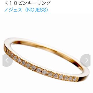 ノジェス(NOJESS)の最終値下げ15,000➡︎8,000♡nojess ピンキーリング K10(リング(指輪))