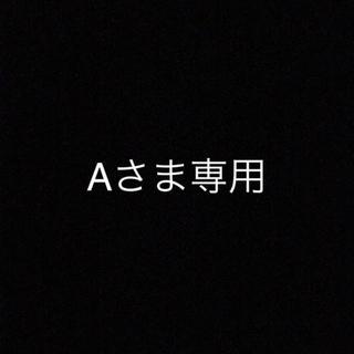 Aさま専用(その他)