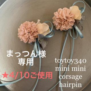 まっつん様専用 再販★ toytoy340/ ミニコサージュ 同型 2こ(コサージュ/ブローチ)