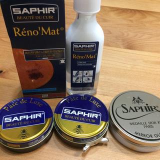 サフィール(Saphir)の革靴 クリーナー セット(ドレス/ビジネス)