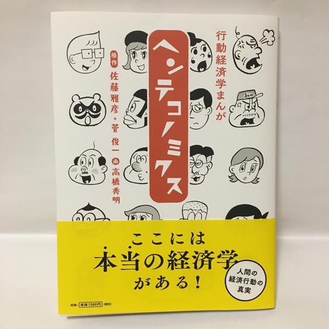 行動経済学まんが ヘンテコノミクス エンタメ/ホビーの本(ビジネス/経済)の商品写真