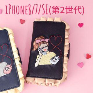 bf4683bc94 インスタ人気♡Call Me iPhoneケース ブラック iPhone8/7(iPhoneケース)