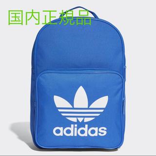 アディダス(adidas)の新品 アディダス リュック バックパック(バッグパック/リュック)
