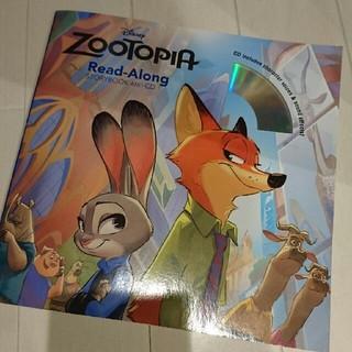 ディズニー(Disney)のズートピア 英語絵本 Read Along CDつき(洋書)