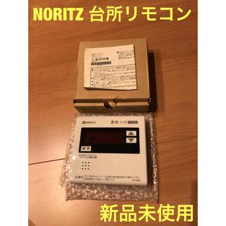 ノーリツ(NORITZ)のノーリツ 台所 リモコン RC-7508M(その他)