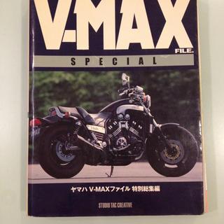 ヤマハ  V-MAXファイル(カタログ/マニュアル)