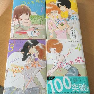 アキタショテン(秋田書店)の凪のお暇 1〜4巻セット(女性漫画)