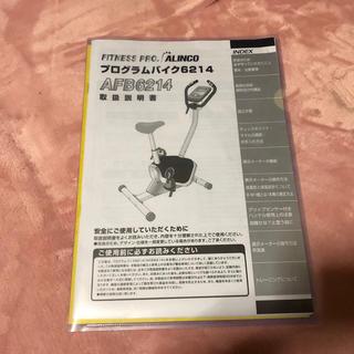 chiisanさん専用 ALINCO プログラムバイク AFB6214(エクササイズ用品)