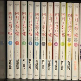コウダンシャ(講談社)の四月は君の嘘 全巻 1〜11巻(少年漫画)