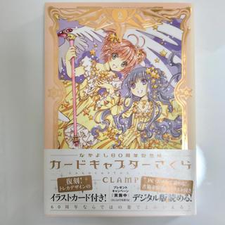 コウダンシャ(講談社)のカードキャプターさくら 記念版 2巻(少女漫画)