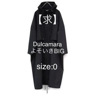 ドゥルカマラ(Dulcamara)のdulcamara よそいきbig(ステンカラーコート)
