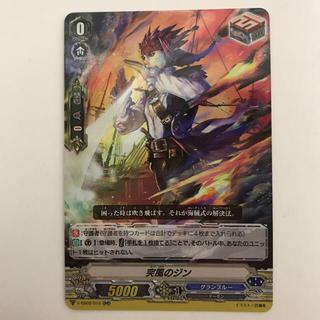 カードファイトヴァンガード(カードファイト!! ヴァンガード)の突風のジン V-EB 02/015   RR  4枚セット(シングルカード)