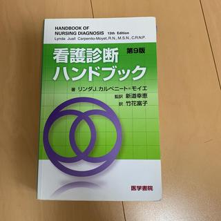 ニホンカンゴキョウカイシュッパンカイ(日本看護協会出版会)の診断ハンドブック(参考書)