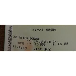 ニコキャス5チケット(その他)