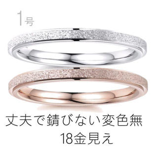 R1 キラキラフロスト加工 ステンレス ピンキーリング ピンクゴールド 銀1(リング(指輪))