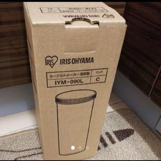 アイリスオーヤマ(アイリスオーヤマ)の新品 アイリスオーヤマ ヨーグルトメーカー専用容器(調理機器)