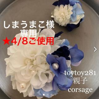 しまうまこ様専用 再販❤︎ toytoy281/ 親子セットコサージュ 白ブルー(コサージュ/ブローチ)