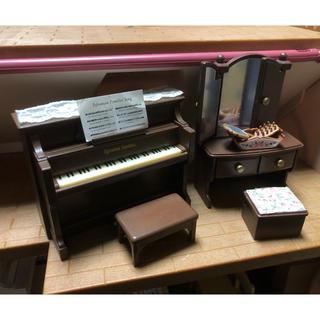 シルバニア ピアノ ドレッサー 化粧台 ミニチュア ドールハウス