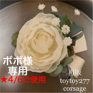 ボボ様専用  toytoy277 ラナン コサージュ(コサージュ/ブローチ)