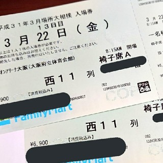 【値下げ】大相撲 大阪場所13日目チケット(相撲/武道)