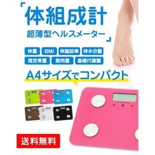 大好評♡デジタル体重計 体脂肪計 体組成計 ヘルスメーター(体脂肪計)