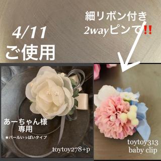 あーちゃん様専用 ◆toytoy278/R+p 小さなコサージュ ラナン(コサージュ/ブローチ)