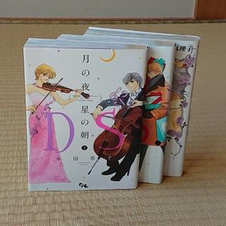 シュウエイシャ(集英社)のkei様専用「月の夜  星の朝  D.S.」全2巻  他(女性漫画)