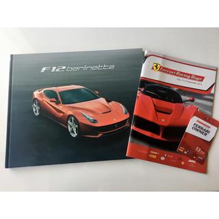 フェラーリ(Ferrari)のF12 Berlinetta、'14年Racing Days雑誌、オーナーズパス(カタログ/マニュアル)