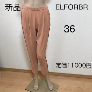 エルフォーブル(ELFORBR)の新品 エルフォーブル さらさら春夏パンツ S(カジュアルパンツ)