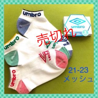 【アンブロ】白メッシュ キッズ靴下 3足セット UB-8 21-23