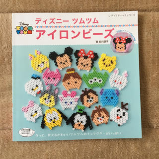 ディズニー(Disney)のディズニーツムツム アイロンビーズ 【書籍】(その他)