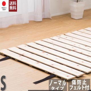 【引き取り専用】シングル ひのき すのこロール ベッド 国産(すのこベッド)