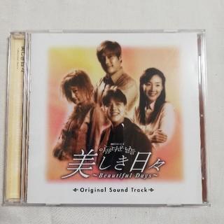 美しき日々 CD (テレビドラマサントラ)