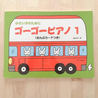 ゴーゴーピアノ1 ピアノ教本(童謡/子どもの歌)