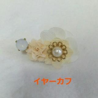 フラワーイヤーカフ 白×イエロー 浴衣 春夏物(イヤーカフ)
