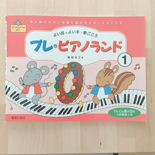 プレピアノランド 1  ピアノ教本(童謡/子どもの歌)