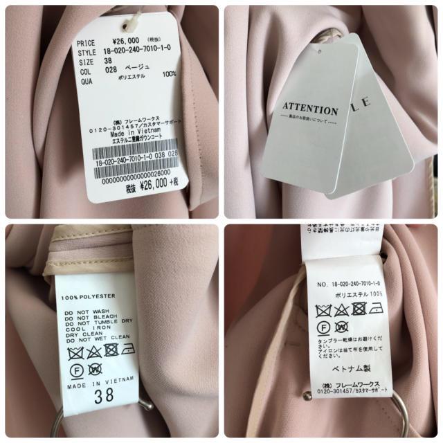 Noble(ノーブル)の【新品タグ付き】NOBLE エステル二重織りガウンコート レディースのジャケット/アウター(ガウンコート)の商品写真