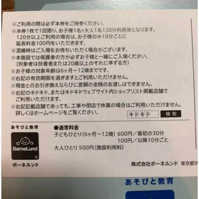 BorneLund(ボーネルンド)のキドキド 120分 利用券 チケットの優待券/割引券(その他)の商品写真