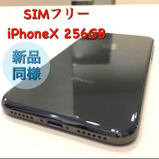 アップル(Apple)の【超美品/クーポンで5%off!】 SIMフリー iPhoneX 256GB(スマートフォン本体)