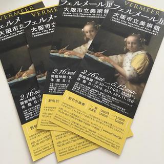 フェルメール展割引券(美術館/博物館)
