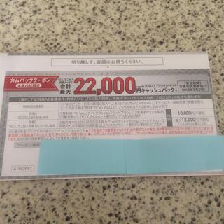 エーユー(au)のau クーポン券 22000円 銀(その他)