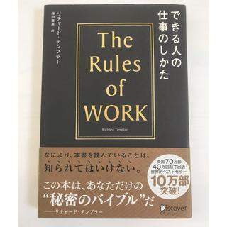 ディスカバード(DISCOVERED)のできる人の仕事のしかた The Rules of WORK(ビジネス/経済)