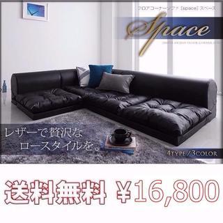 (送料無料!)フロアコーナーソファ【space】スペース Aタイプ(ローソファ/フロアソファ)