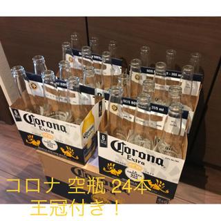 コロナ(コロナ)のコロナ 空瓶 24本 王冠付き(ビール)