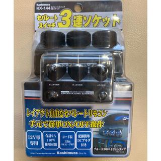 カシムラ(Kashimura)のセパレートスイッチ3連ソケット(車内アクセサリ)